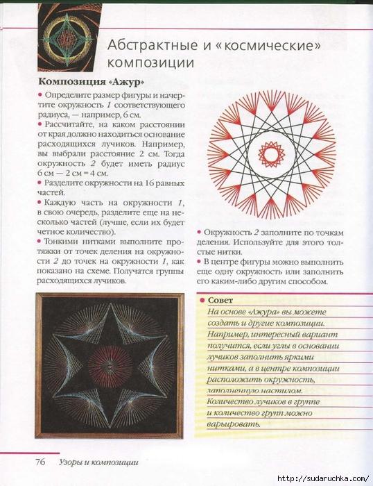 ВОЛШЕБНАЯ ИЗОНИТЬ_Страница_77 (538x700, 312Kb)