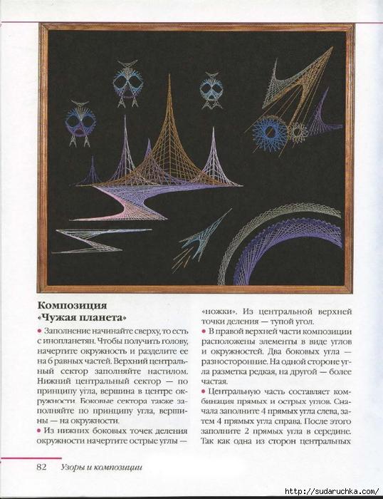 ВОЛШЕБНАЯ ИЗОНИТЬ_Страница_83 (538x700, 281Kb)