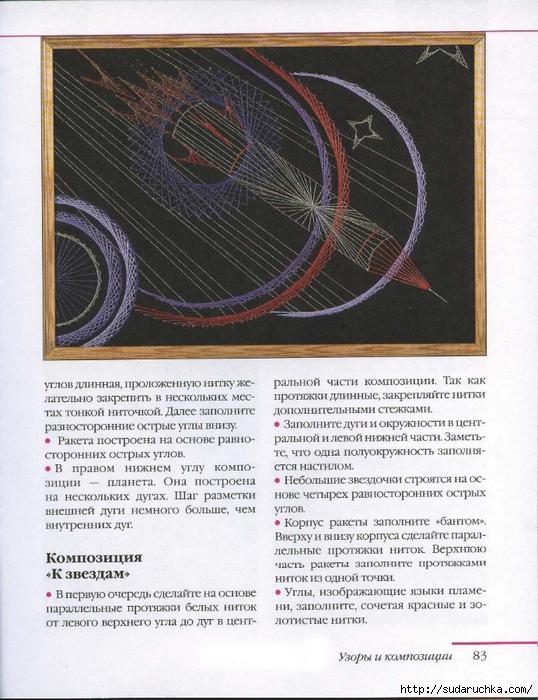 ВОЛШЕБНАЯ ИЗОНИТЬ_Страница_84 (538x700, 309Kb)