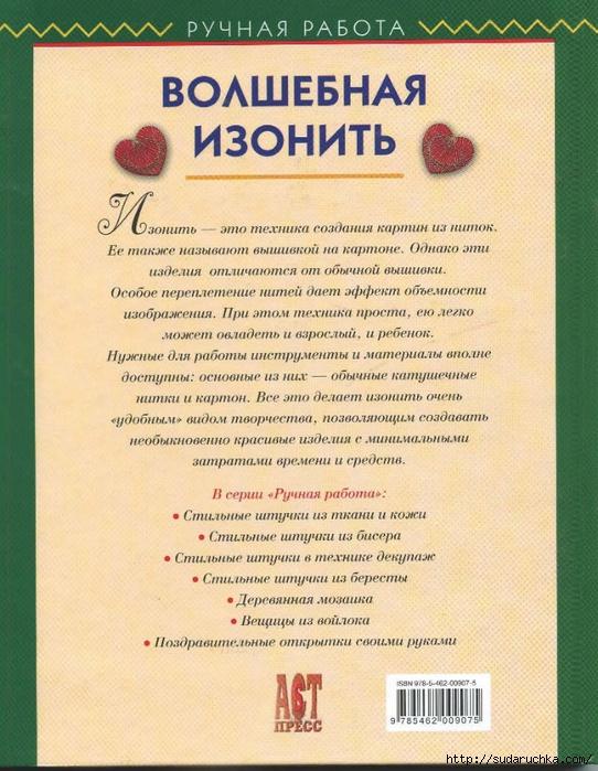 ВОЛШЕБНАЯ ИЗОНИТЬ_Страница_02 (542x700, 320Kb)