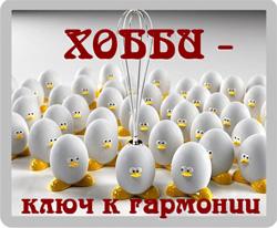 хобби_2 (250x206, 56Kb)