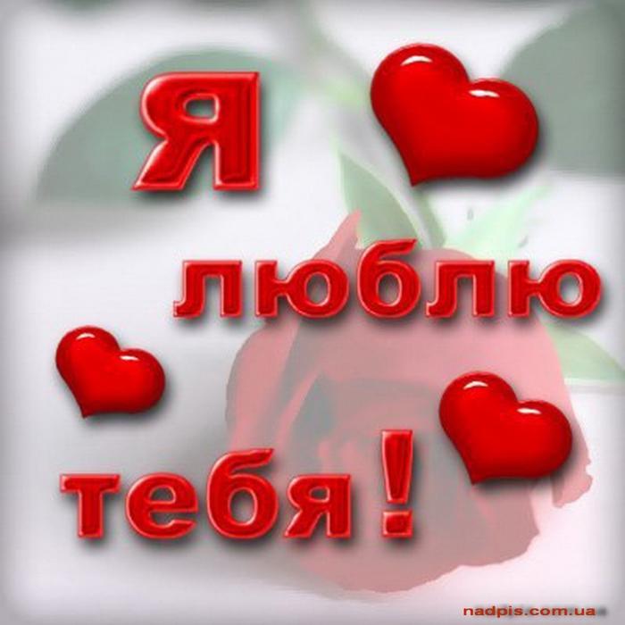 5177462_httpnadpis_com__uayatebyalyublyu (700x700, 230Kb)