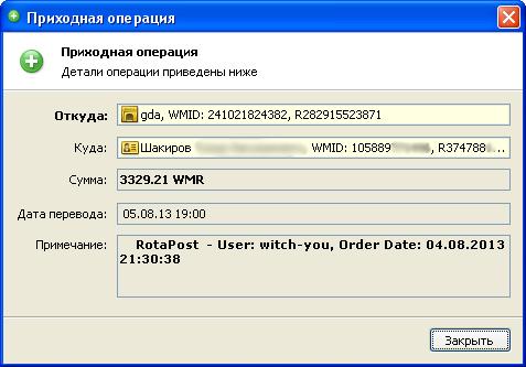 Выплата 3329.21 wmr.