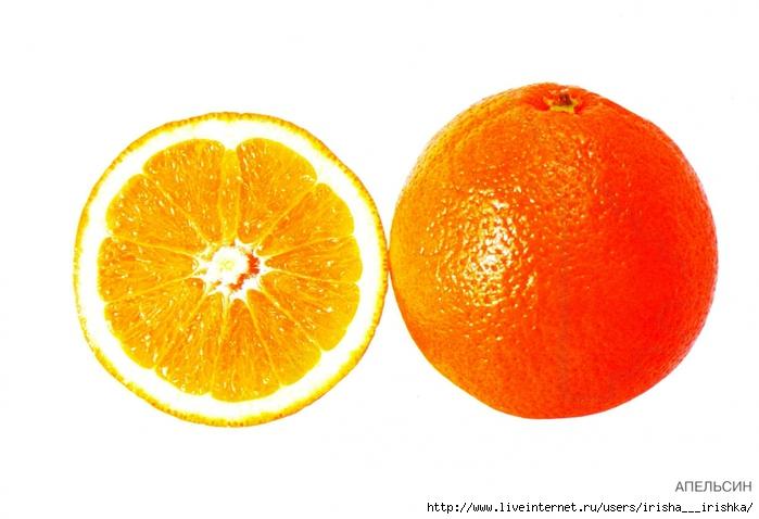 4979214_apelsin (700x478, 208Kb)