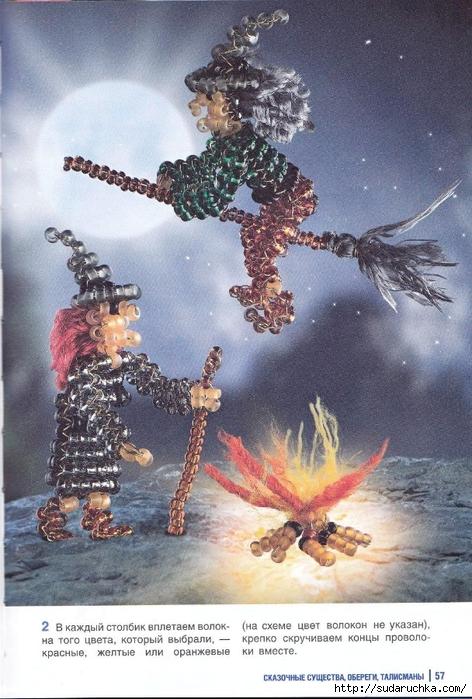 Волшебные фигурки из бисера_57 (472x700, 305Kb)