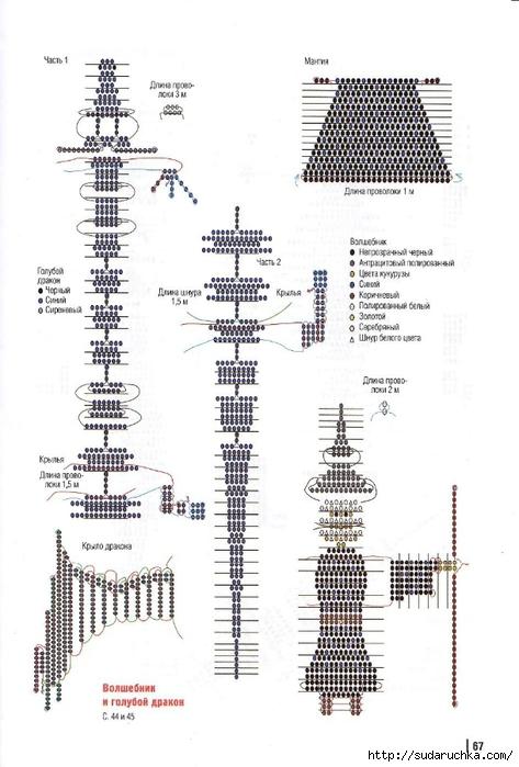 Волшебные фигурки из бисера_67 (473x700, 195Kb)