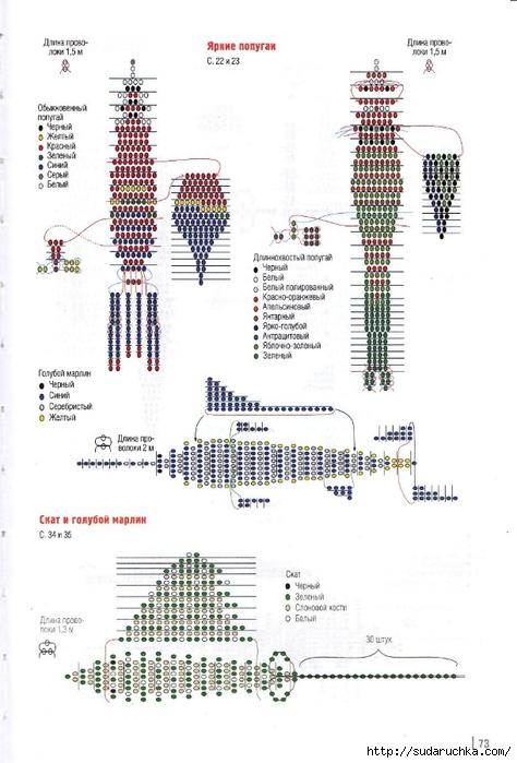 Волшебные фигурки из бисера_73 (474x700, 195Kb)