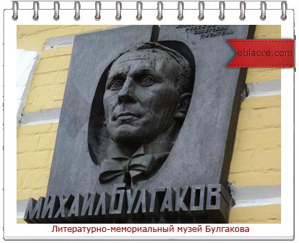 музей Михаила Булгакова вошёл в двадцатку лучших литературных музеев мира/3518263_bylgakov (434x352, 197Kb)
