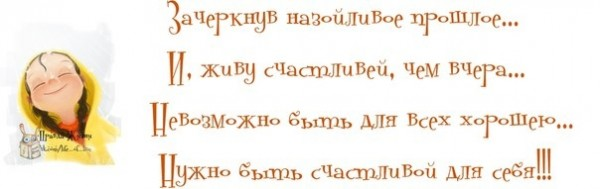 3821971_schastlivoi (600x189, 23Kb)