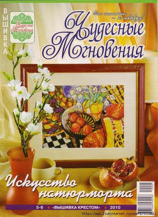 Формат: JPG Размер: 23,4 Мб В журнале по вышивке крестом представлены цветные иллюстрации и черно-белые схемы работ...