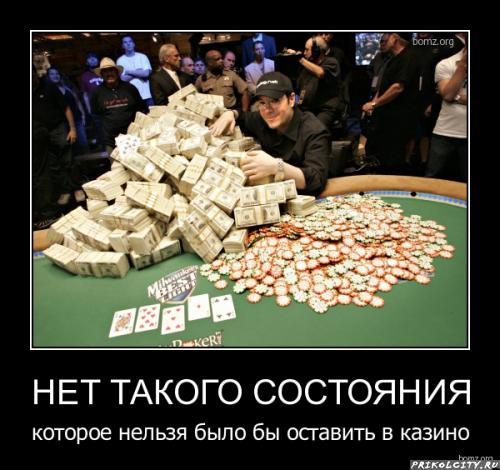 5318735_1254982011_04_1611_54_48bomz_orgdemotivator_net_takogo_sostoyaniya_kotoroe_nelzya_biylo_biy_ostavit_v_kazino (500x470, 45Kb)