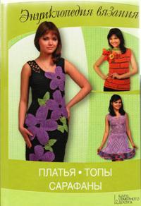 Платья, топы, сарафаны - 2013 - копия (2) (200x292, 12Kb)