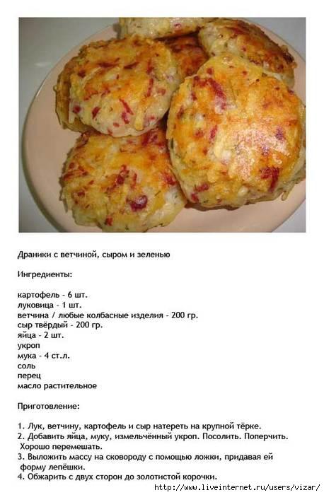 Самые вкусные драники картофельные рецепт с фото