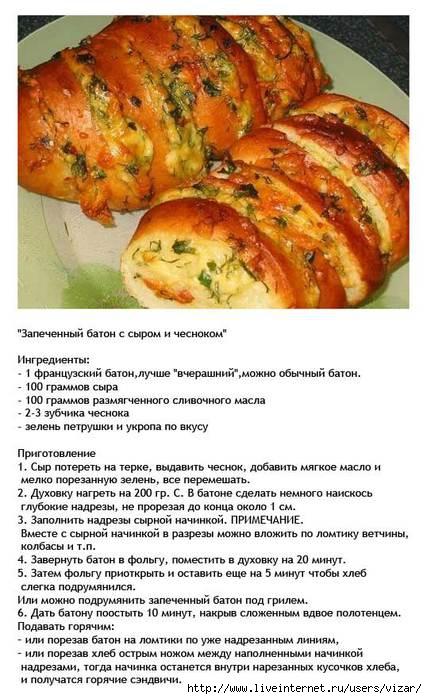 recept166 (427x700, 196Kb)