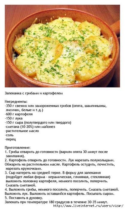 recept213 (418x700, 216Kb)