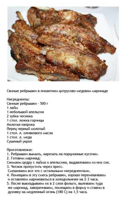 Рецепт свиные ребрышки с грибами в духовке рецепт