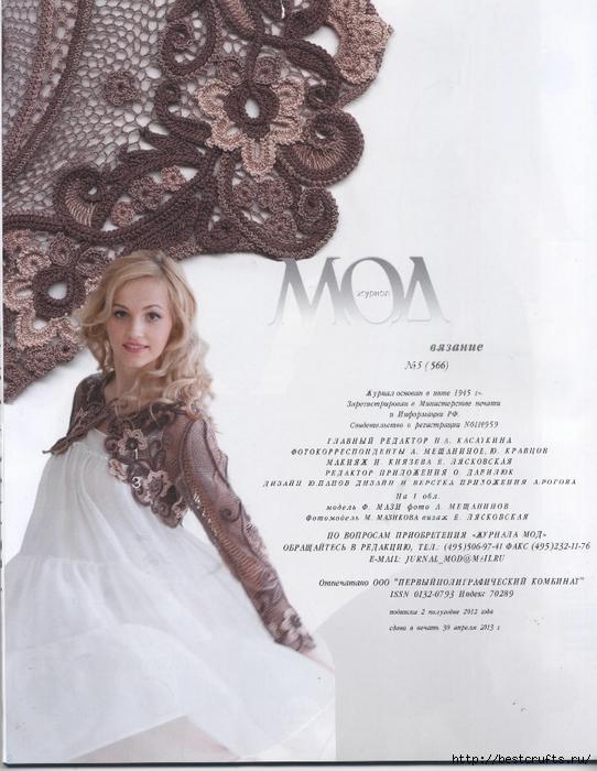 Вязание крючком. Журнал Мод 566. Отличные летние модели (2) (542x700, 273Kb)