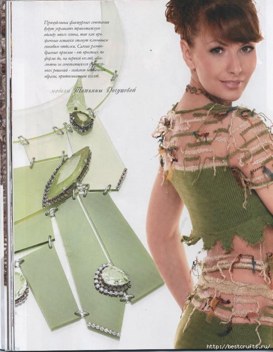 Вязание крючком. Журнал Мод 566. Отличные летние модели (26) (542x700, 293Kb)