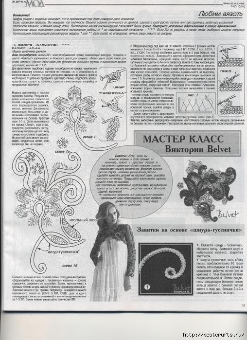 Вязание крючком. Журнал Мод 566. Отличные летние модели (35) (508x700, 318Kb)