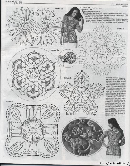 Вязание крючком. Журнал Мод 566. Отличные летние модели (37) (546x700, 370Kb)