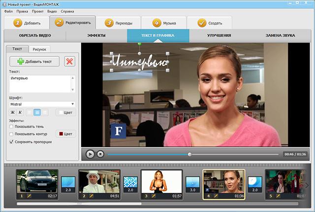 Видеоредакторы - Программы для Windows 7 и 8 без