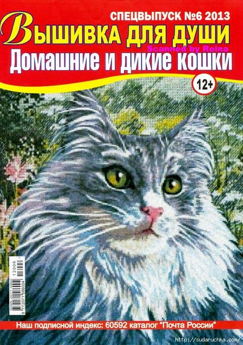 _Домашние и дикие кошки_Страница_01 (1) (493x700, 398Kb)