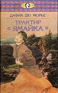 Dafna_dyu_More__Traktir_Yamajka (200x320, 32Kb)