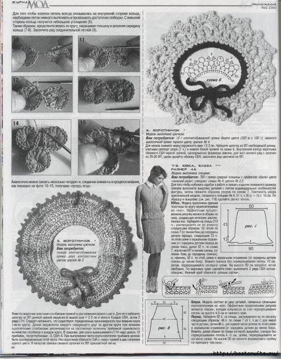 Вязание крючком. Журнал Мод 566. Отличные летние модели (40) (546x700, 355Kb)