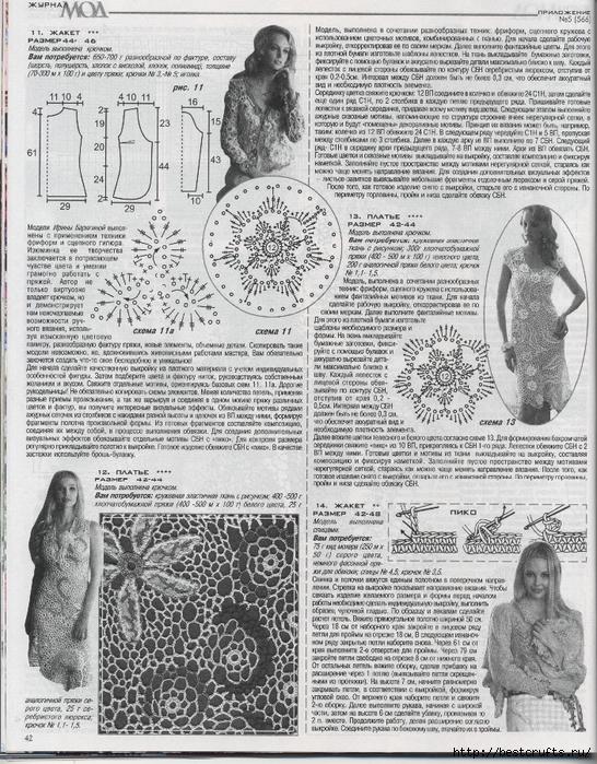 Вязание крючком. Журнал Мод 566. Отличные летние модели (42) (546x700, 393Kb)
