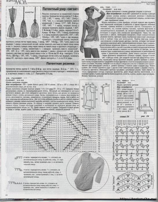 Вязание крючком. Журнал Мод 566. Отличные летние модели (44) (546x700, 373Kb)