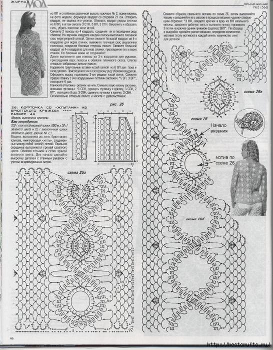 Вязание крючком. Журнал Мод 566. Отличные летние модели (46) (546x700, 396Kb)