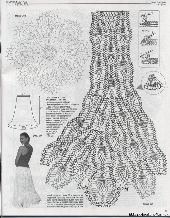 Вязание крючком. Журнал Мод 566. Отличные летние модели (53) (546x700, 373Kb)