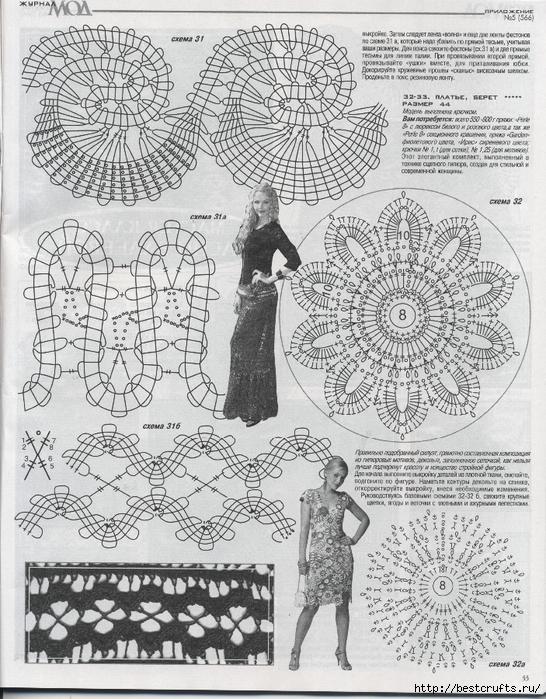 Вязание крючком. Журнал Мод 566. Отличные летние модели (55) (546x700, 376Kb)