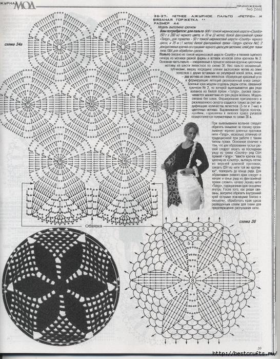 Вязание крючком. Журнал Мод 566. Отличные летние модели (59) (546x700, 393Kb)