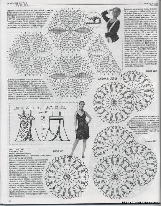 Вязание крючком. Журнал Мод 566. Отличные летние модели (60) (546x700, 386Kb)