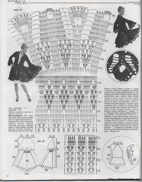 Вязание крючком. Журнал Мод 566. Отличные летние модели (64) (546x700, 352Kb)