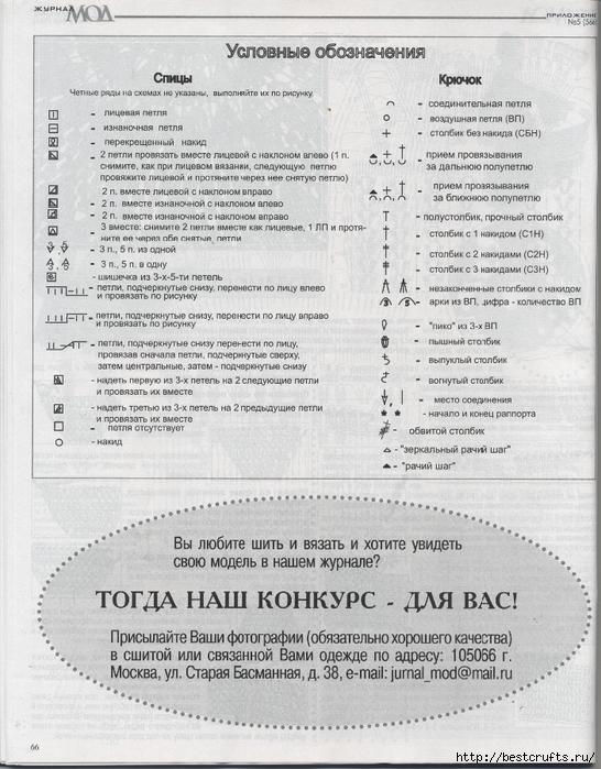 Вязание крючком. Журнал Мод 566. Отличные летние модели (66) (546x700, 306Kb)