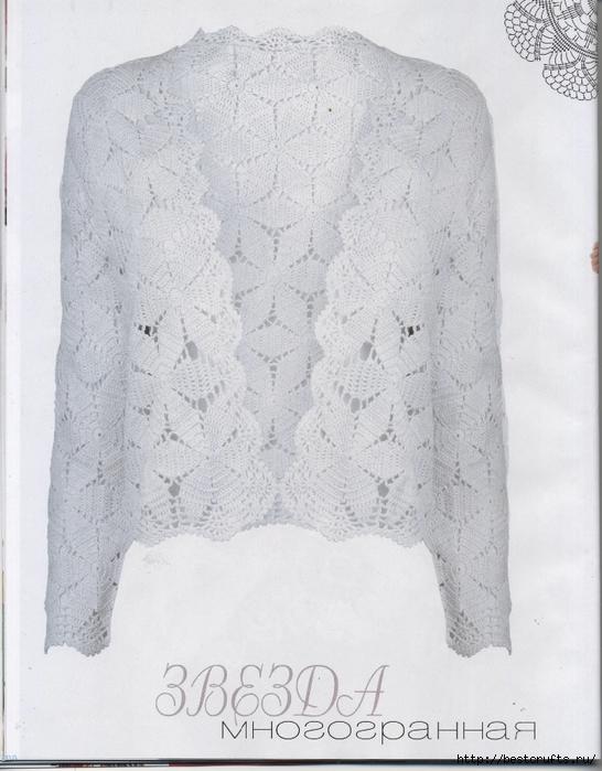 Вязание крючком. Журнал Мод 566. Отличные летние модели (82) (546x700, 250Kb)