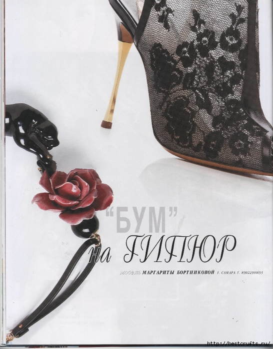 Вязание крючком. Журнал Мод 566. Отличные летние модели (88) (546x700, 264Kb)
