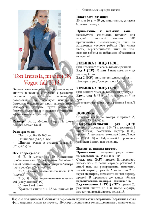 Intarsia18_p1 (493x700, 228Kb)
