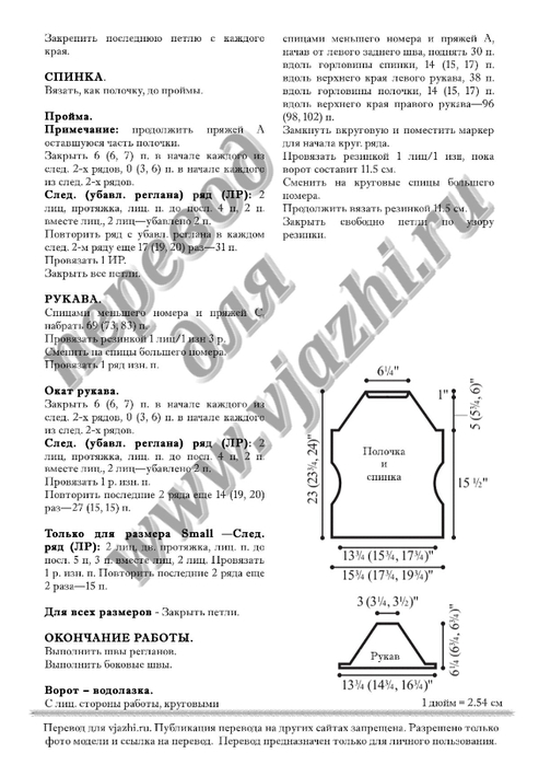 Intarsia18_p3 (493x700, 170Kb)