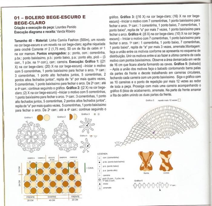 Вязание крючком. БОЛЕРО (1) (700x678, 345Kb)
