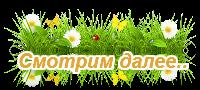 88803836_Dalee5 (200x90, 31Kb)