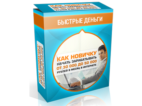 4980472_fastmoneybox2 (468x350, 158Kb)