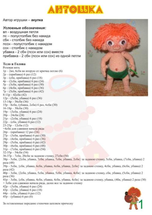 Вязание крючком игрушки куклы со схемами