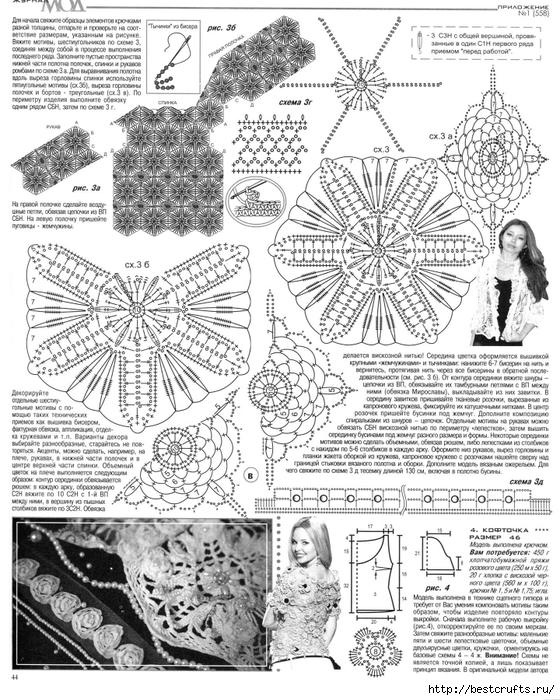 Журнал Мод 558. Летние модели крючком (44) (560x700, 363Kb)