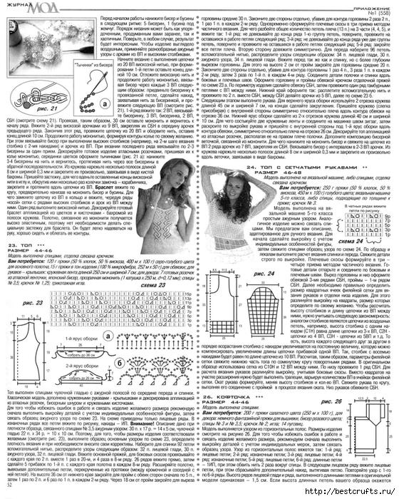 Журнал Мод 558. Летние модели крючком (52) (560x700, 396Kb)