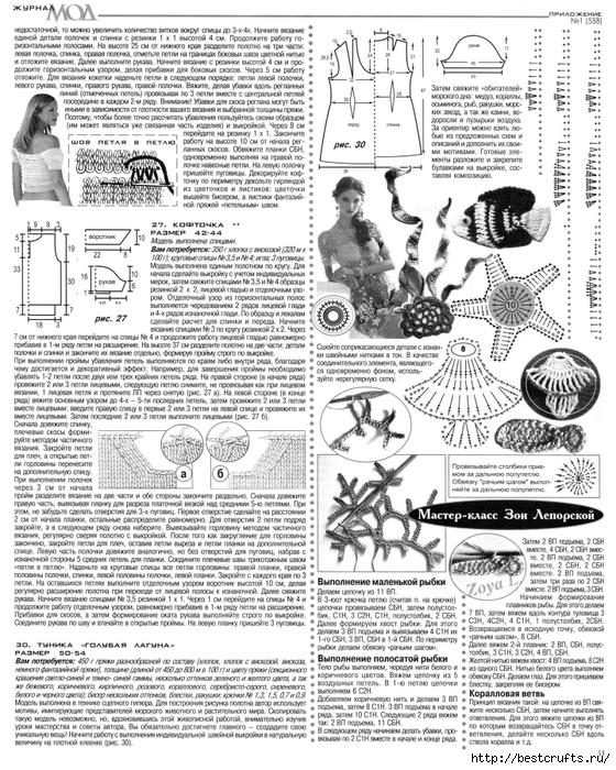 Журнал Мод 558. Летние модели крючком (53) (560x700, 370Kb)