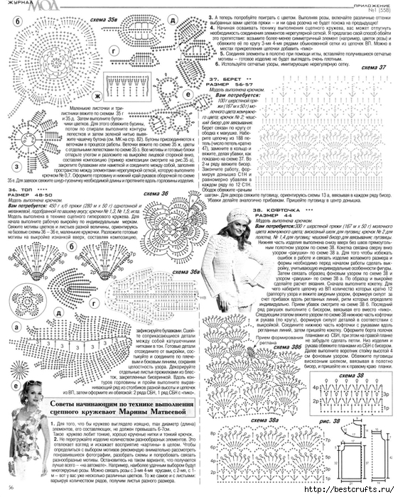Журнал Мод 558. Летние модели крючком (56) (560x700, 387Kb)