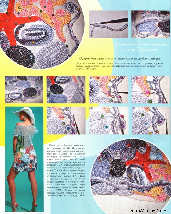 Журнал Мод 558. Летние модели крючком (74) (560x700, 419Kb)